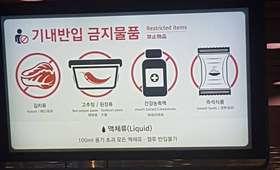 Lotnisko w Seulu